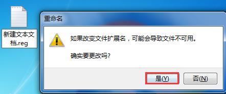 改文件扩展名为 .reg