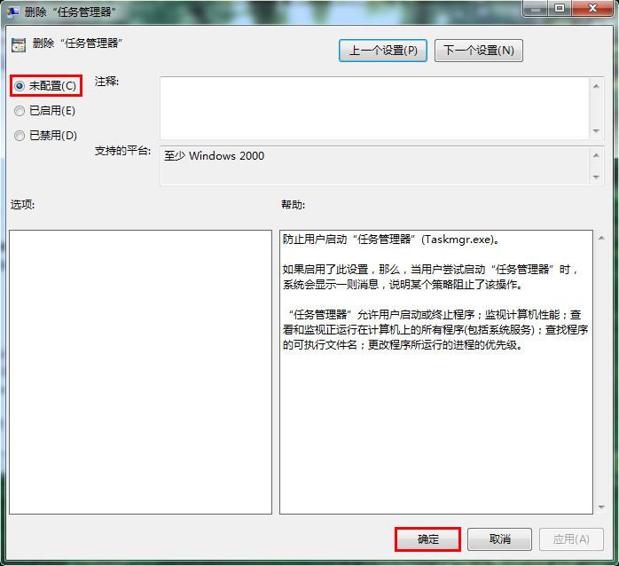 """删除""""任务管理器"""" - 未配置"""