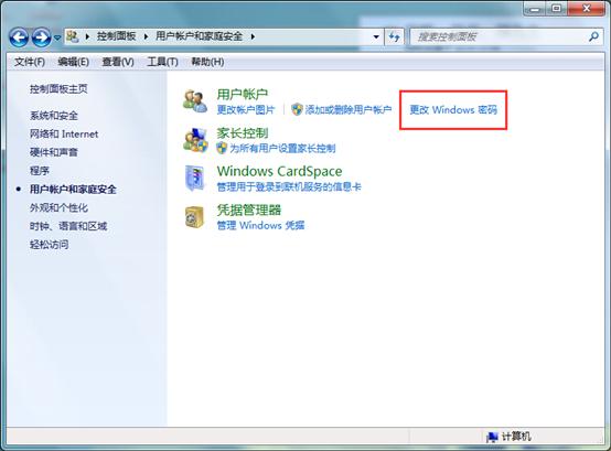 控制面板 - 用户账户和家庭安全 - 更改 Windows 密码