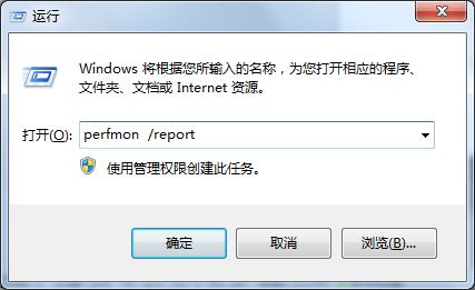 运行并输入并输入 perfmon /report