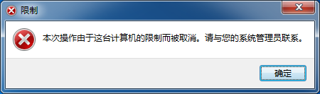 Win7控制面板被禁用了怎么办?