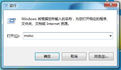打开运行,并输入 mstsc