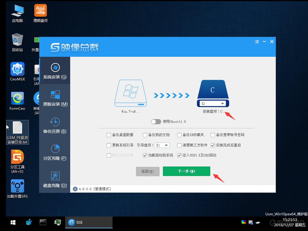 C盘为系统盘