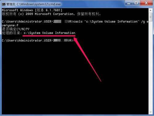 处理的目录:c:\System Volume Information