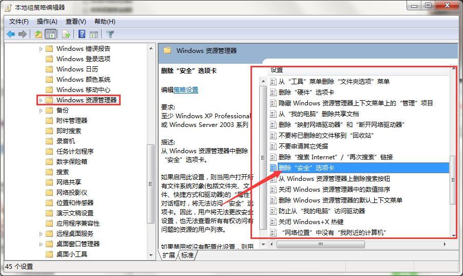 Windows 资源管理器