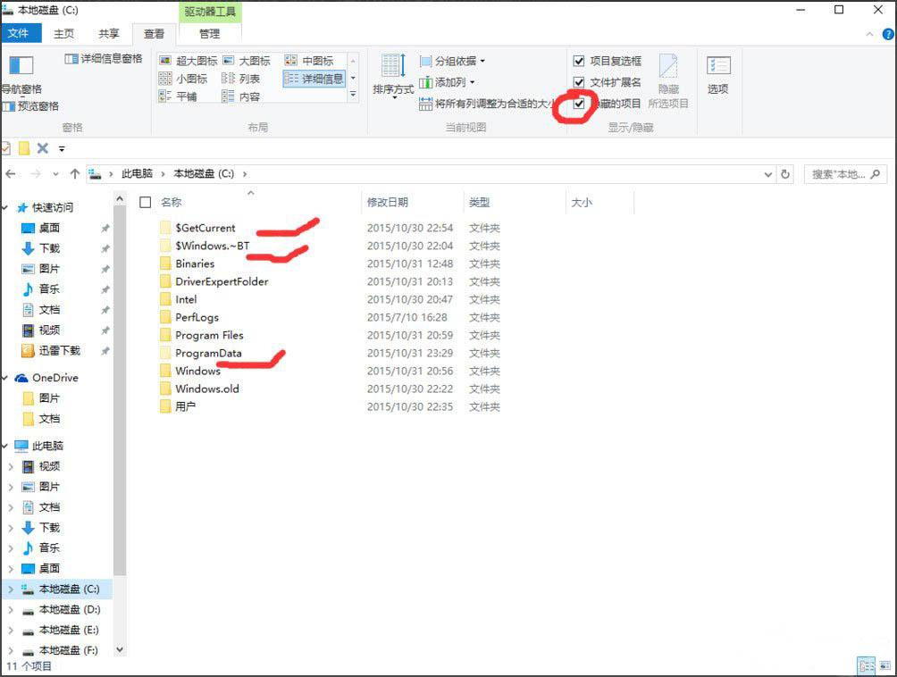 勾选打开隐藏的项目,也没有发现这个文件夹