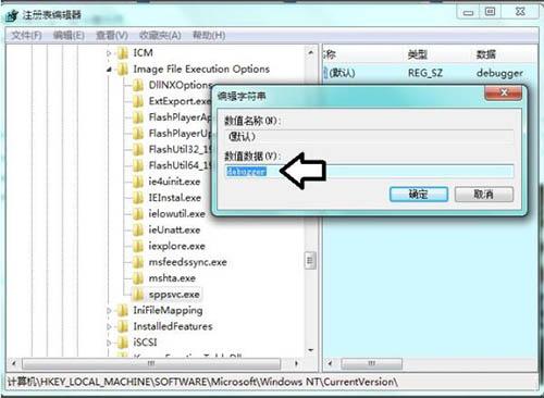 删除注册表编辑器中的debugger键值
