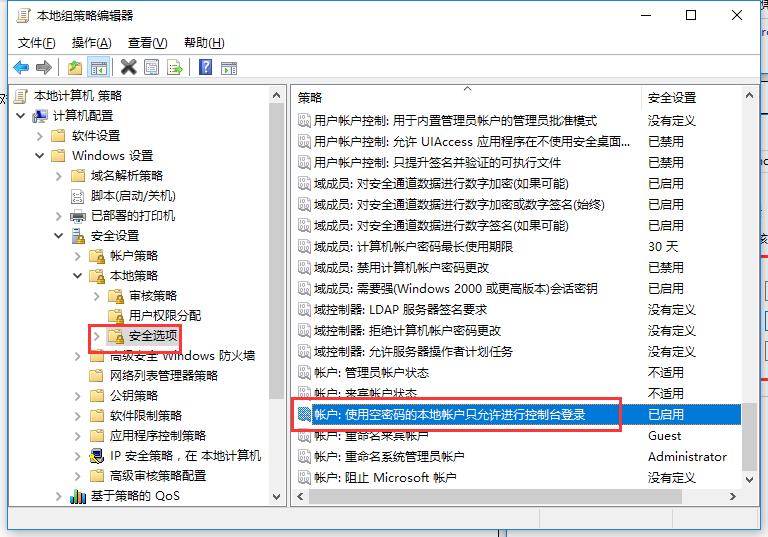 账户:使用空密码的本地账户只允许进行控制台登录