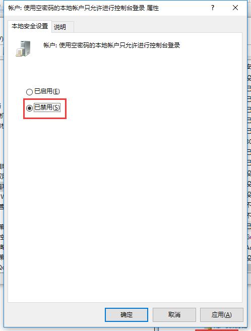 账户:使用空密码的本地账户只允许进行控制台登录 属性