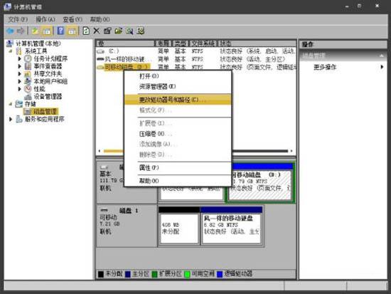 磁盘管理中右键移动硬盘