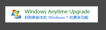 Windows Anytime Upgrade (获取新版本的 Windows 7 的更多功能)