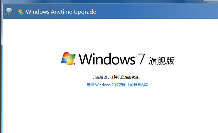 Windows 7 旗舰版