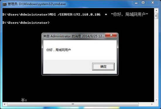 局域网信息
