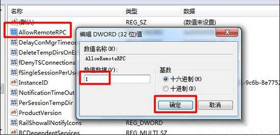 编辑 DWORD(32位)值