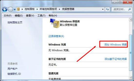 添加 Windows 凭据