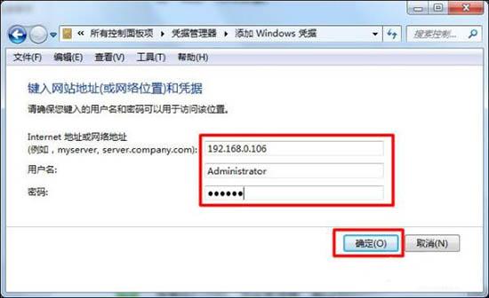 输入网站地址(或网络位置)和凭据