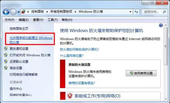 允许程序或功能通过 Windows防火墙