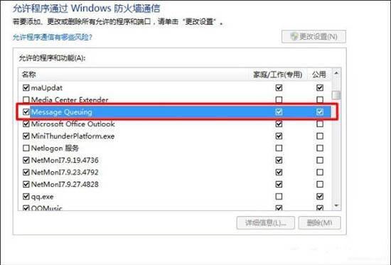 允许程序通过 Windows 防火墙通信