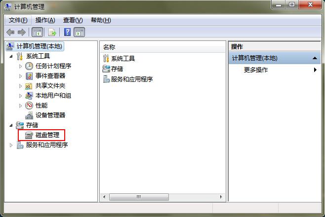 计算机管理 - 存储 - 磁盘管理