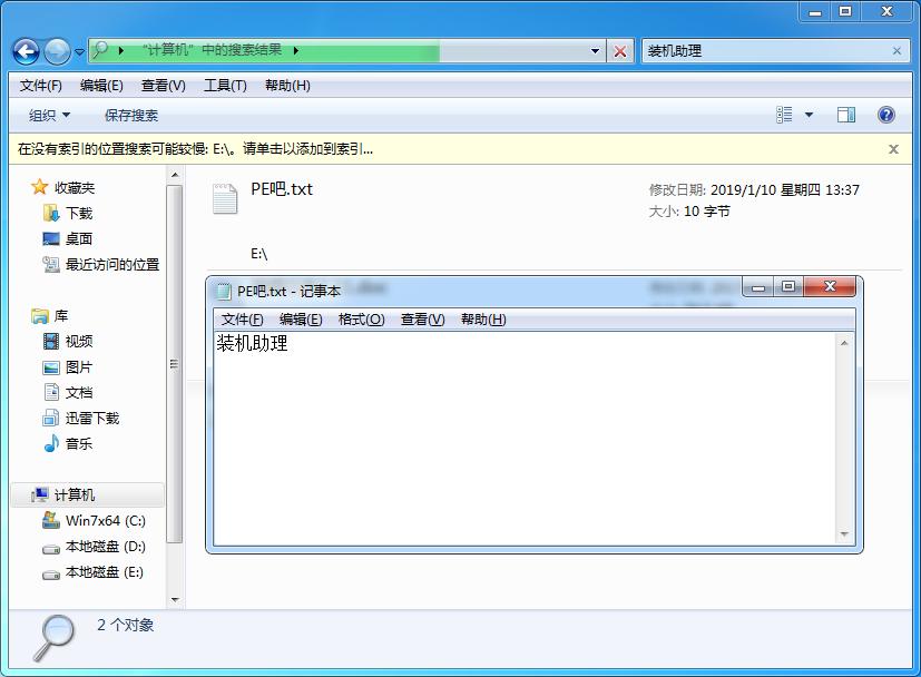 搜索包含装机助理内容的所有文件