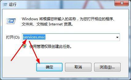 在运行窗口中,输入:services.msc
