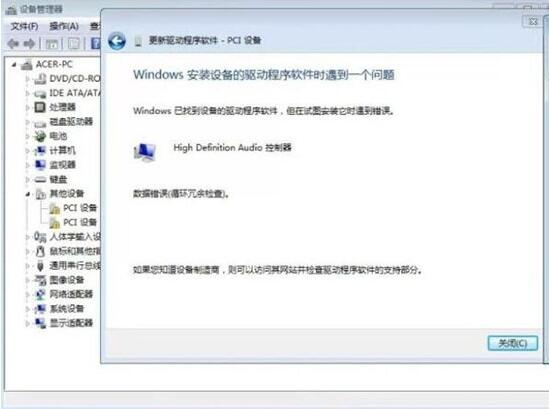 更新驱动程序软件 - PCI 设备