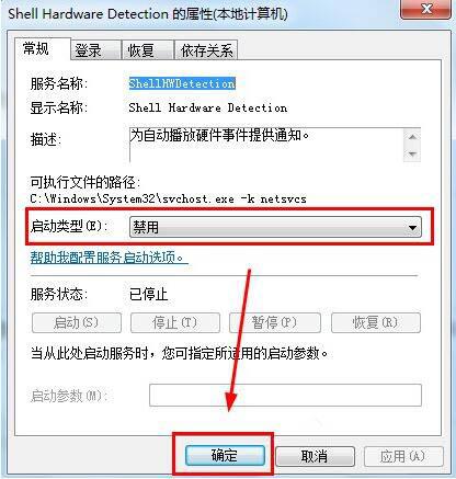 Shell Hardware Detection 的属性