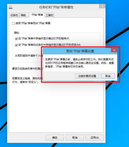 """更改""""开始""""屏幕设置"""