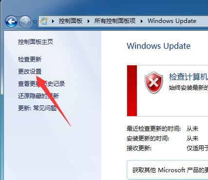 更改Windows Update 设置