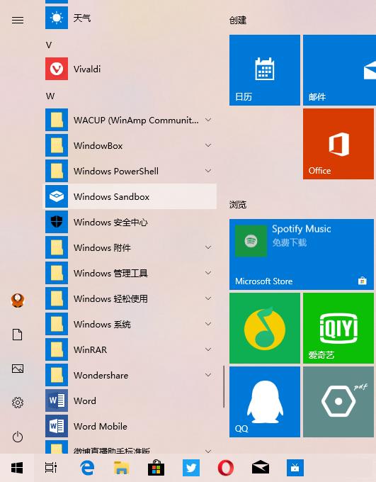 开始菜单 - Windows Sandbox