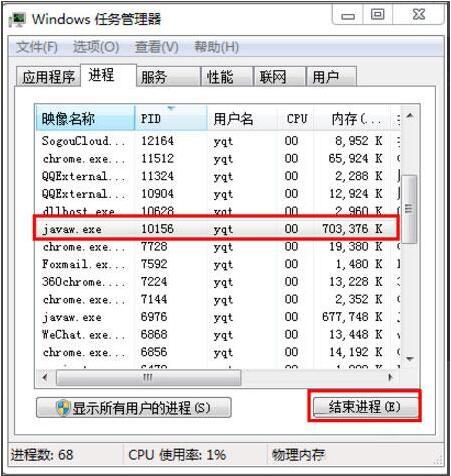 Windows 任务管理器 - 结束进程