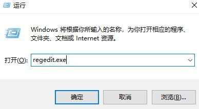 在运行窗口中,输入:regedit.exe