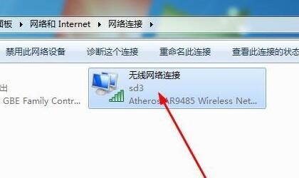 启用状态的无线网络连接