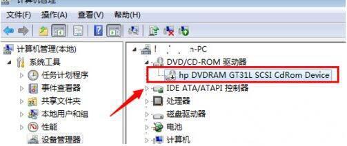禁用 DVD/CD-ROM 驱动器 成功