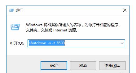 shutdown -s -t 3600