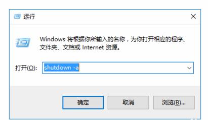 shutdown -a