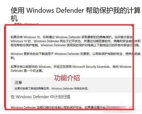 使用 Windows Defender 帮助保护我的计算机