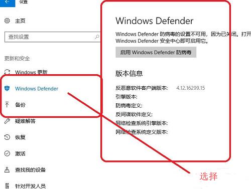 Windows Defender 版本信息