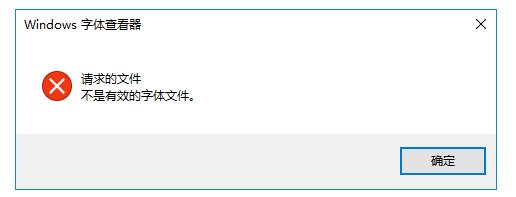 请求的文件 - 不是有效的字体文件。