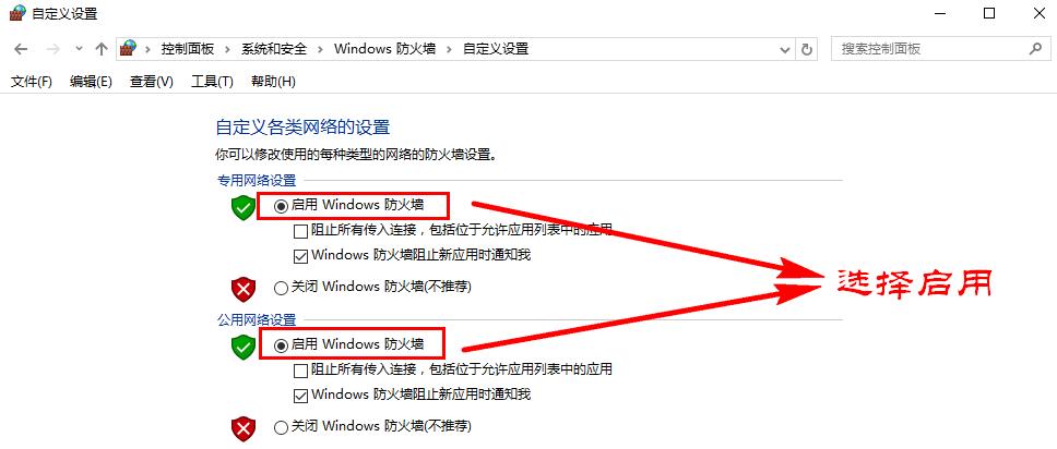 启用 Windows 防火墙