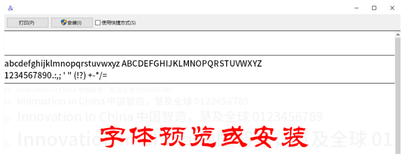 字体预览或安装