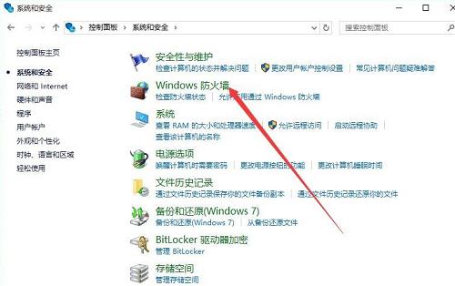 Windows 防火墙