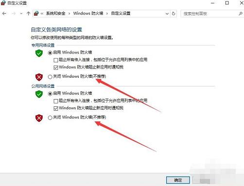 关闭 Windows 防火墙