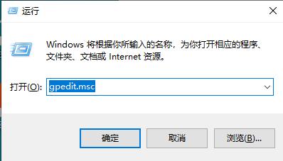 打开运行,并输入:gpedit.msc