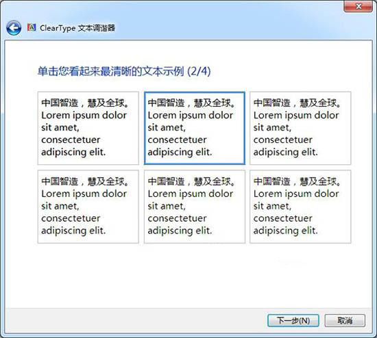 ClearType 设置字体