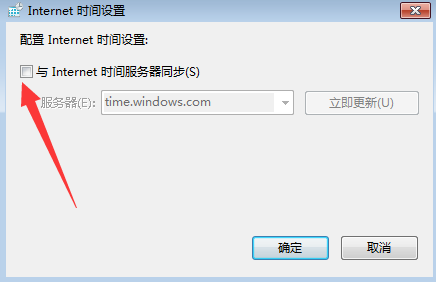 与Internet时间服务器同步