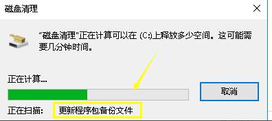 磁盘清理系统文件
