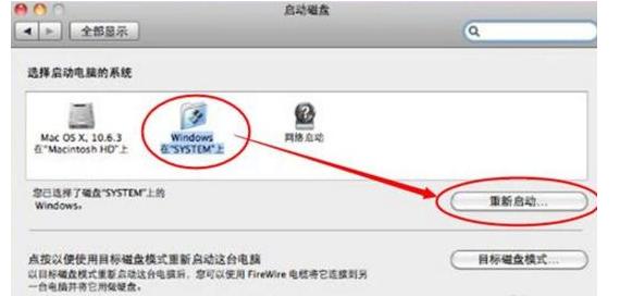 启动Windows系统