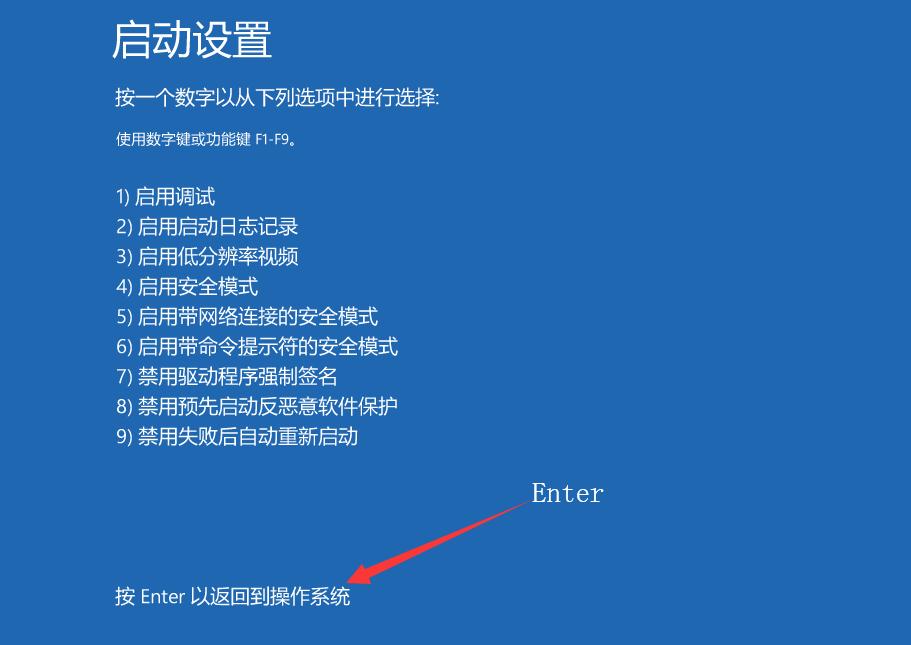 按 Enter 以返回到操作系统