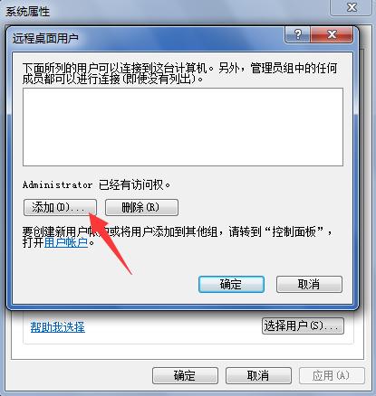 远程桌面用户添加